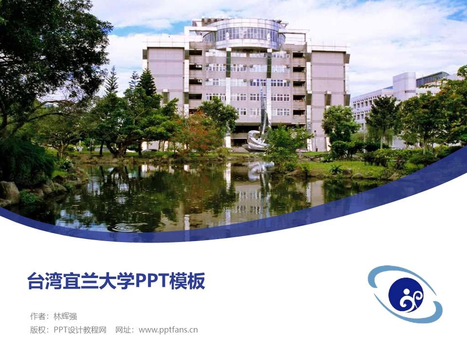 台湾宜兰大学PPT模板下载_幻灯片预览图1