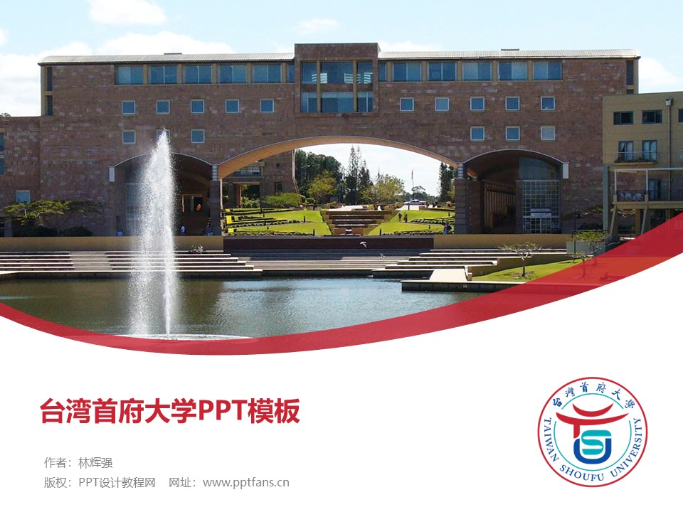台湾首府大学PPT模板下载_幻灯片预览图1