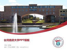 臺灣首府大學PPT模板下載