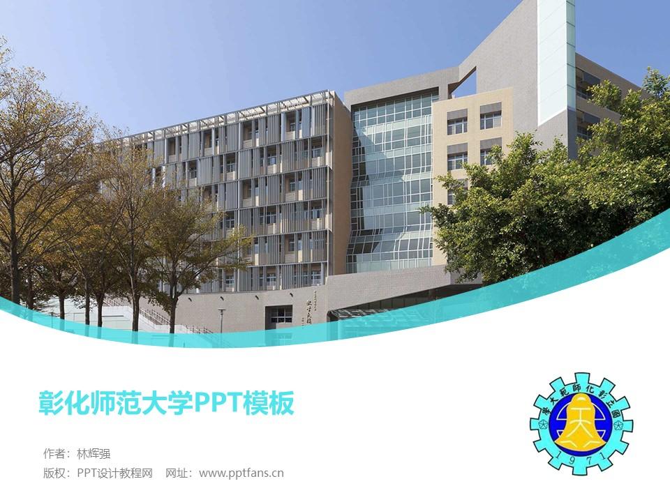 彰化师范大学PPT模板下载_幻灯片预览图1