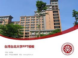 臺灣臺北大學PPT模板下載