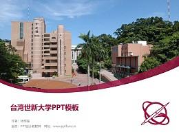 台湾世新大学PPT模板下载