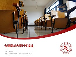 臺灣南華大學PPT模板下載