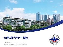 台湾铭传大学PPT模板下载