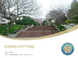 臺灣靜宜大學PPT模板下載