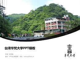 臺灣華梵大學PPT模板下載
