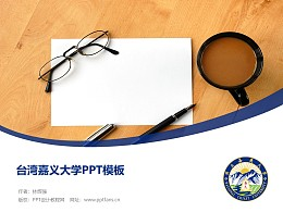 臺灣嘉義大學PPT模板下載
