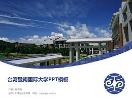 臺灣暨南國際大學PPT模板下載