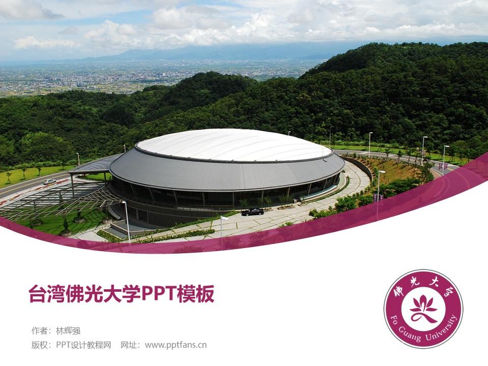 台湾佛光大学PPT模板下载_幻灯片预览图1