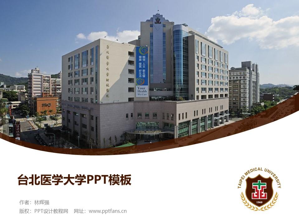 台北医学大学PPT模板下载_幻灯片预览图1