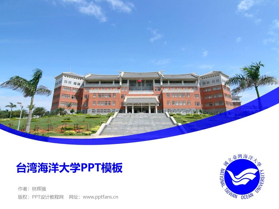台湾海洋大学PPT模板下载_幻灯片预览图1