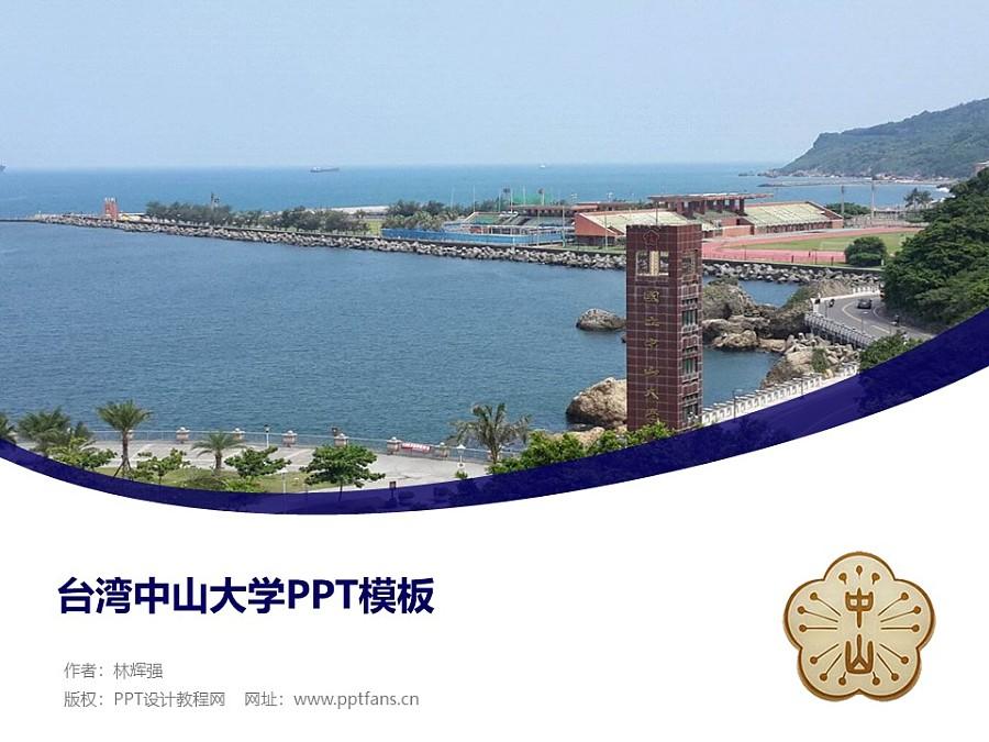 台湾中山大学PPT模板下载_幻灯片预览图1