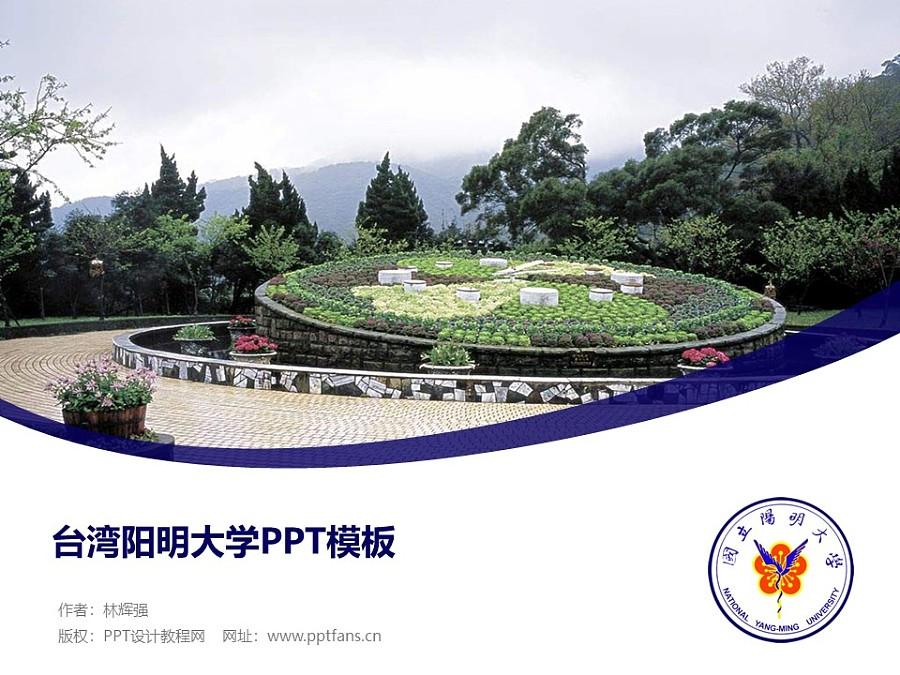 台湾阳明大学PPT模板下载_幻灯片预览图1