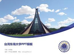 台湾东海大学PPT模板下载