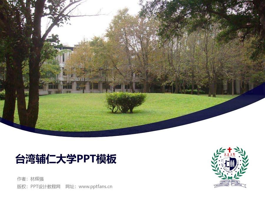 台湾辅仁大学PPT模板下载_幻灯片预览图1