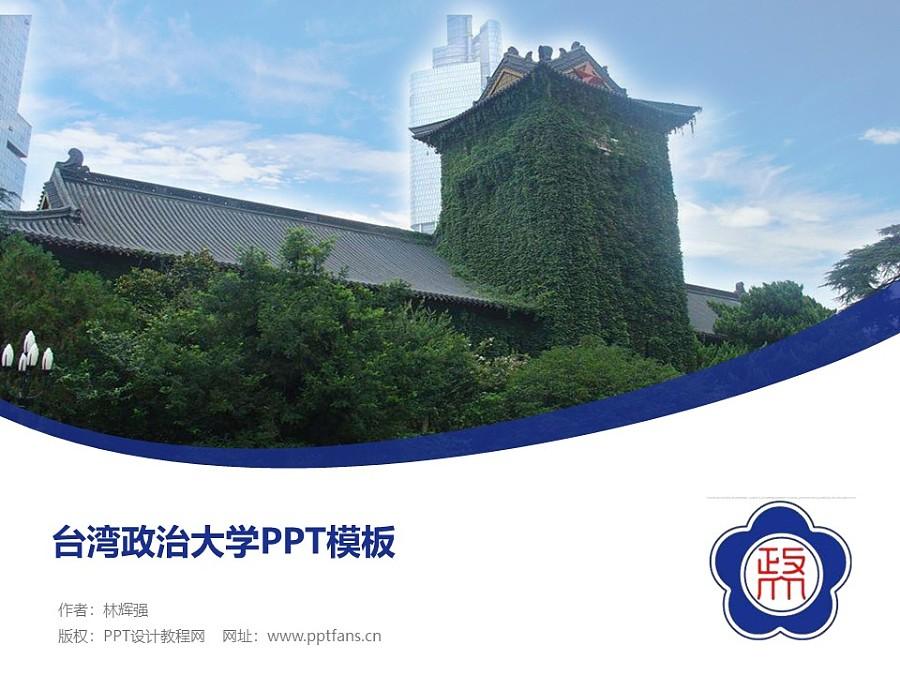 台湾政治大学PPT模板下载_幻灯片预览图1