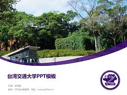 台湾交通大学PPT模板下载