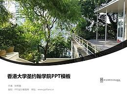 香港大學圣約翰學院PPT模板下載