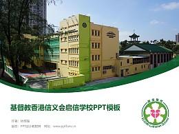 基督教香港信義會啟信學校PPT模板下載