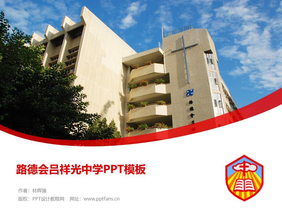 路德会吕祥光中学PPT模板下载_幻灯片预览图1