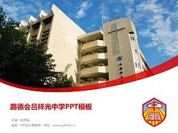 路德會呂祥光中學PPT模板下載