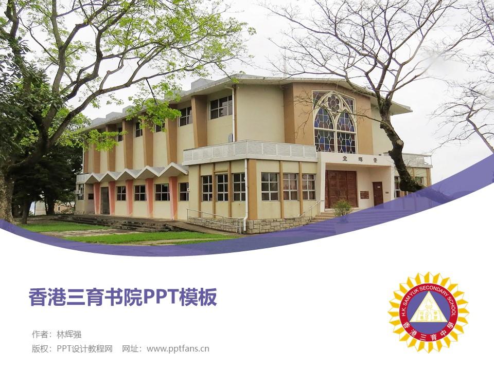 香港三育书院PPT模板下载_幻灯片预览图1