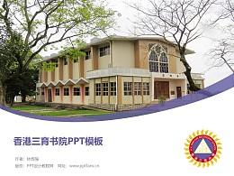 香港三育書院PPT模板下載