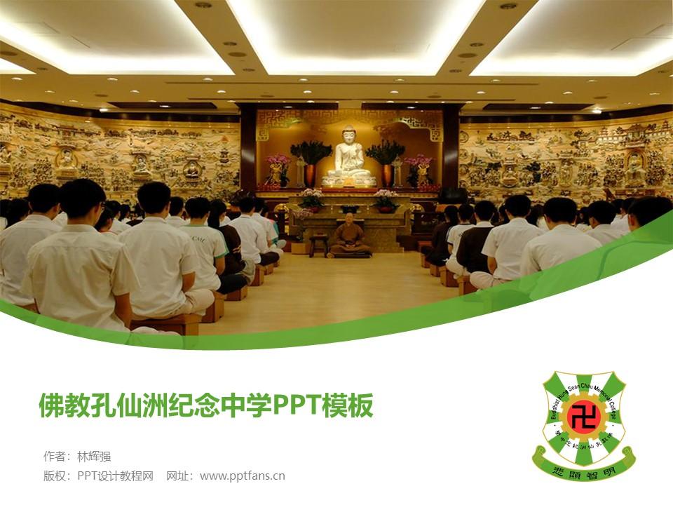 佛教孔仙洲纪念中学PPT模板下载_幻灯片预览图1