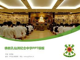 佛教孔仙洲紀念中學PPT模板下載