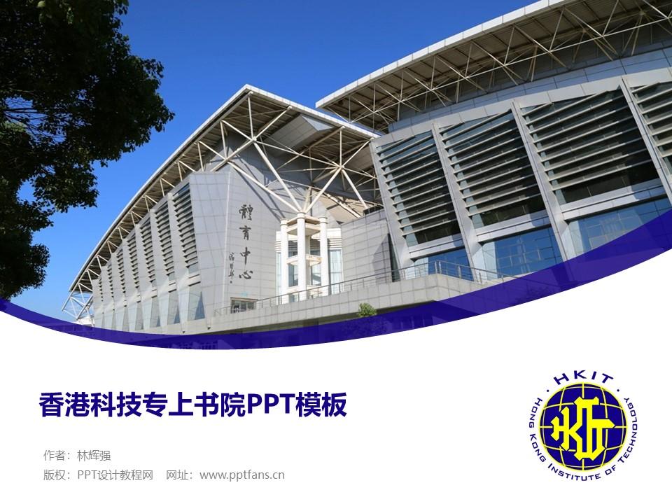 香港科技专上书院PPT模板下载_幻灯片预览图1