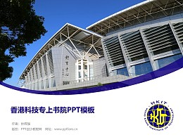 香港科技專上書院PPT模板下載