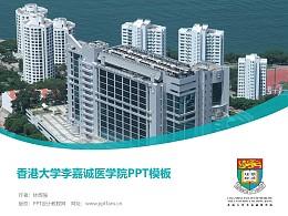 香港大學李嘉誠醫學院PPT模板下載