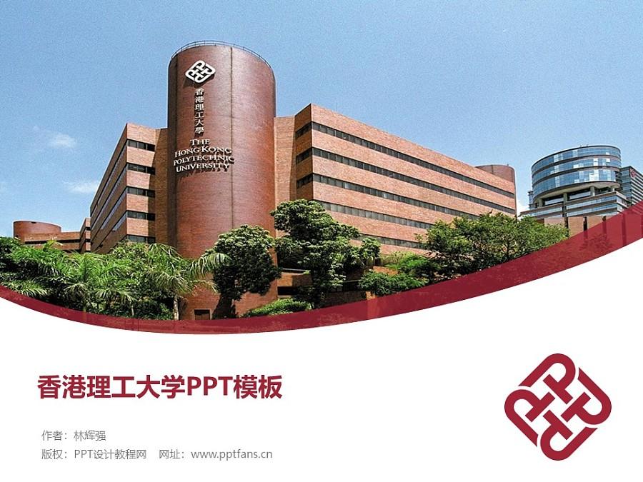 香港理工大学PPT模板下载_幻灯片预览图1