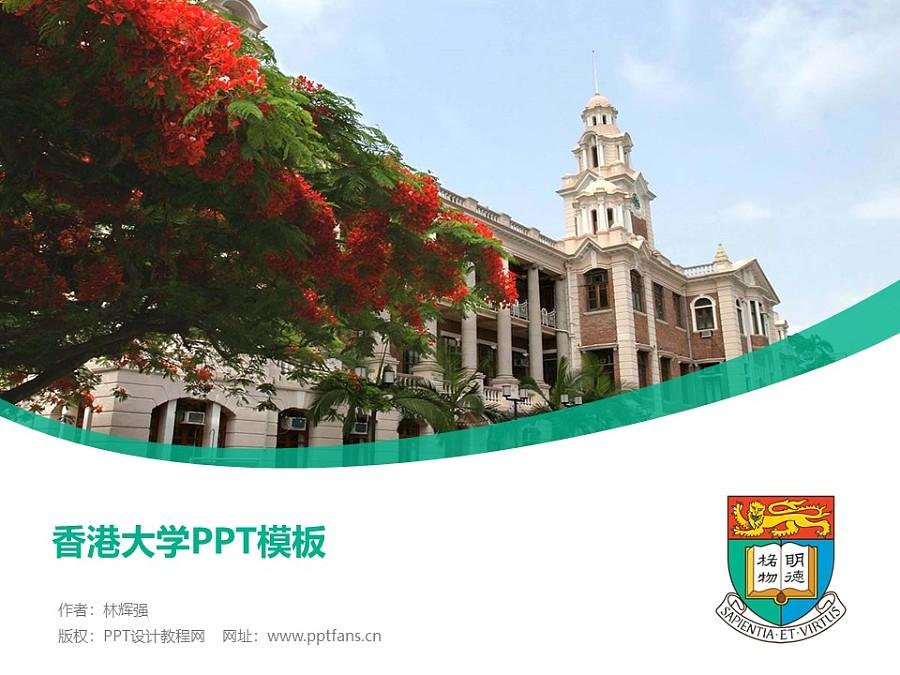 香港大学PPT模板下载_幻灯片预览图1