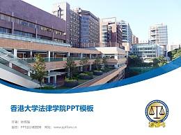 香港大學法律學院PPT模板下載