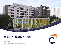 香港專業進修學校PPT模板下載