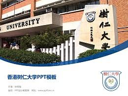 香港樹仁大學PPT模板下載