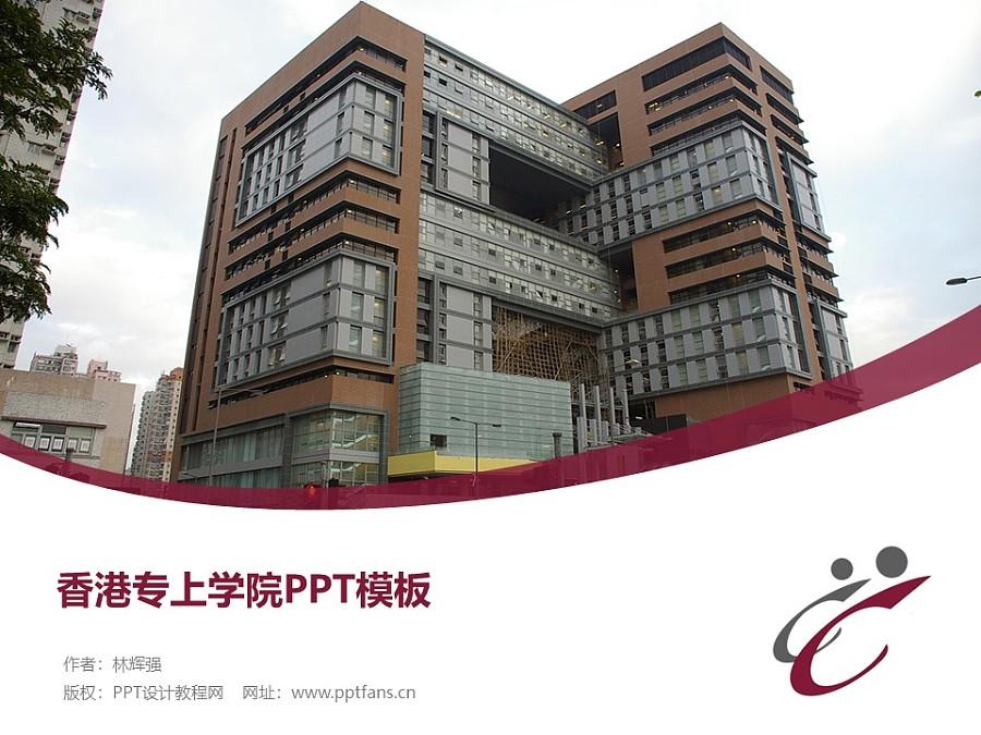 香港专上学院PPT模板下载_幻灯片预览图1