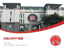 嶺南大學PPT模板下載
