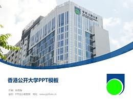 香港公開大學PPT模板下載