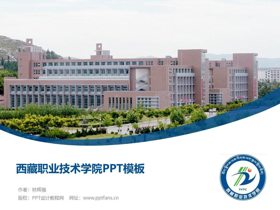 西藏职业技术学院PPT模板下载_幻灯片预览图1