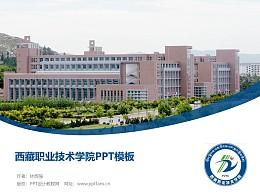 西藏職業技術學院PPT模板下載