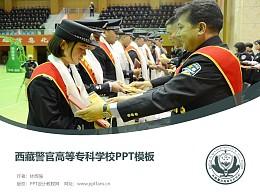 西藏警官高等??茖W校PPT模板下載