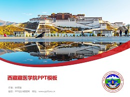 西藏藏醫學院PPT模板下載