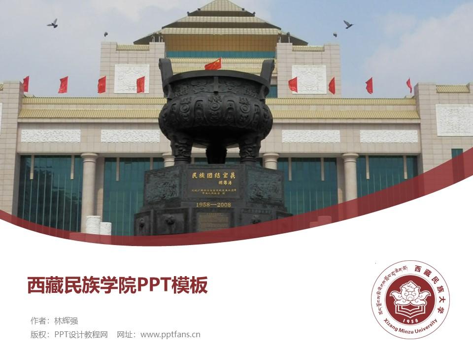 西藏民族学院PPT模板下载_幻灯片预览图1