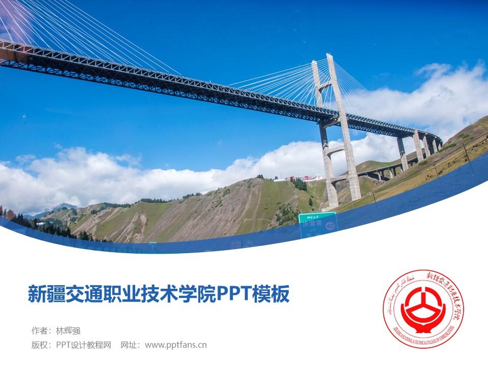 新疆交通职业技术学院PPT模板下载_幻灯片预览图1