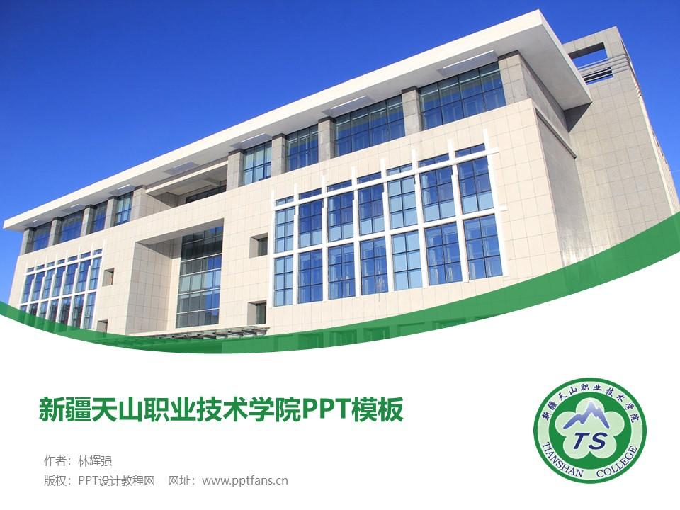 新疆天山职业技术学院PPT模板下载_幻灯片预览图1
