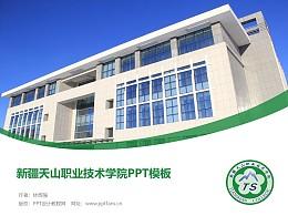 新疆天山職業技術學院PPT模板下載