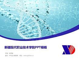 新疆现代职业技术学院PPT模板下载