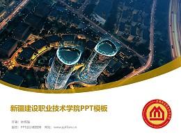 新疆建设职业技术学院PPT模板下载